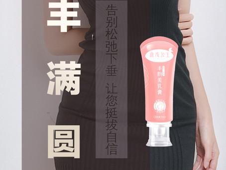 曲线公主丰韵美乳膏用几支有效果,多少钱一支