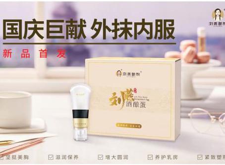 正规丰胸产品哪个好?刘燕酿制燕窝酒酿蛋丰韵霜全球认可的丰胸品牌