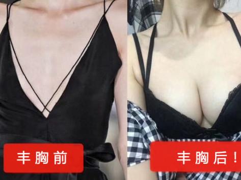 简单丰胸方法有哪些?抖音的刘燕酿制丰韵霜真的管用吗