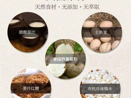 【丰胸食物】产后可以吃酒酿蛋吗?效果真的好吗?