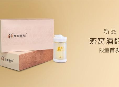 刘燕酿制携手燕窝酒酿蛋,助你成就自信完美的女神