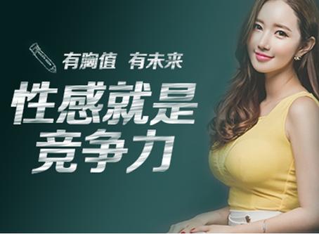 平胸丰胸成功是真的吗,刘燕酿制酒酿蛋效果怎么样有没有效果