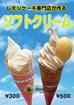 レモンケーキ専門店が作るソフトクリーム販売!