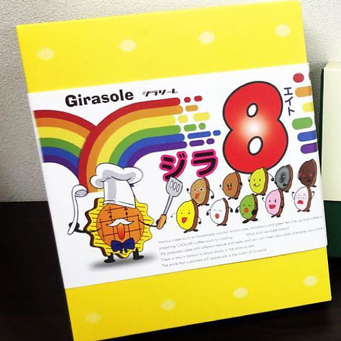 彩りレモンケーキ  ジラ8  (エイト)