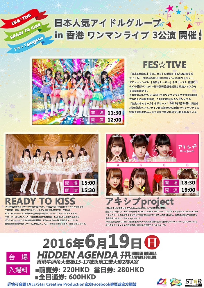 6/19 FES☆TIVE/READY TO KISS/アキシブ