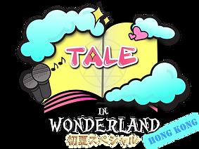 TALE wonderland HK.png