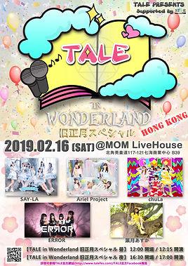 TALE wonderland HK 旧正月スペシャルposter.jpg