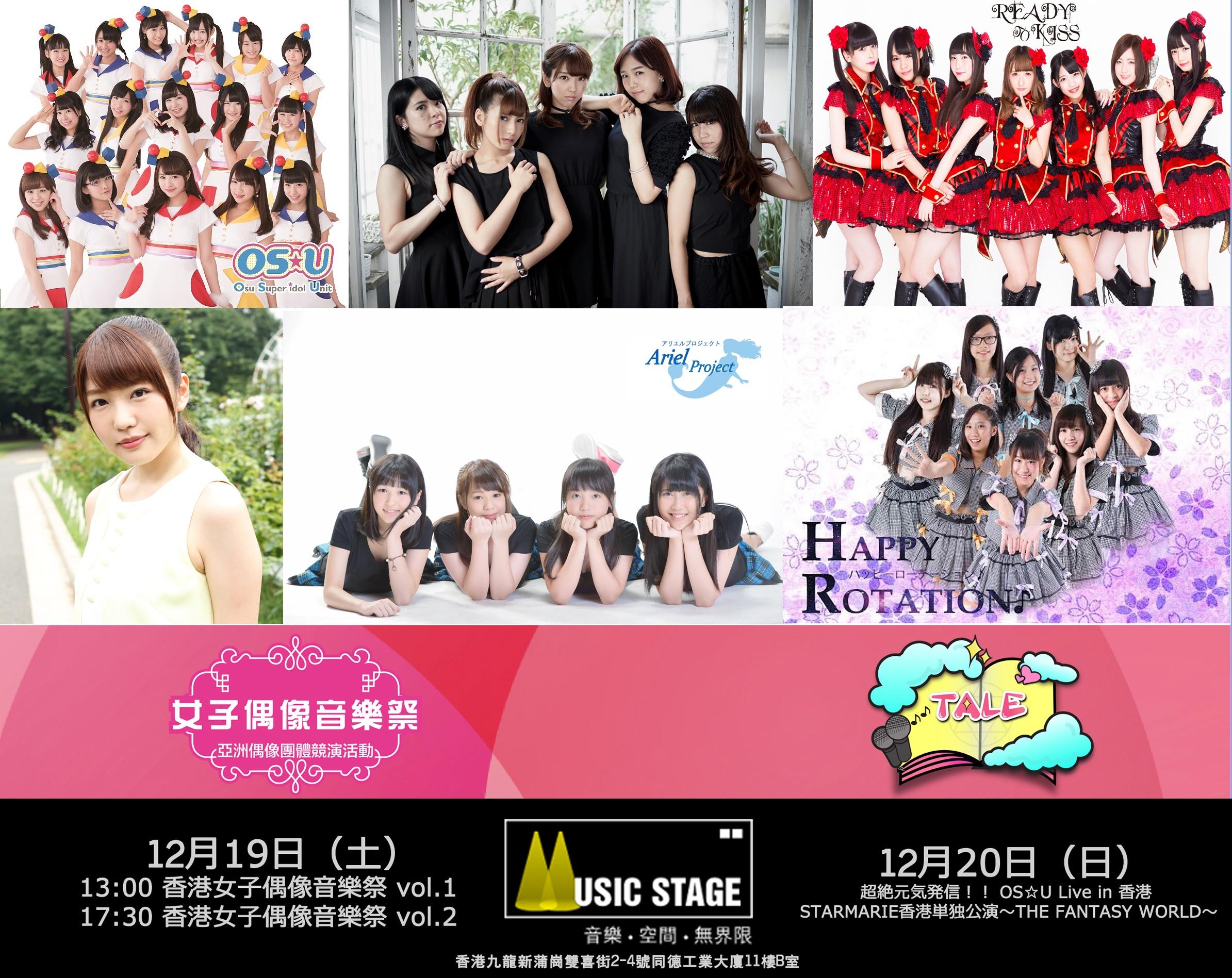 香港女子偶像音樂祭 supported by TALE