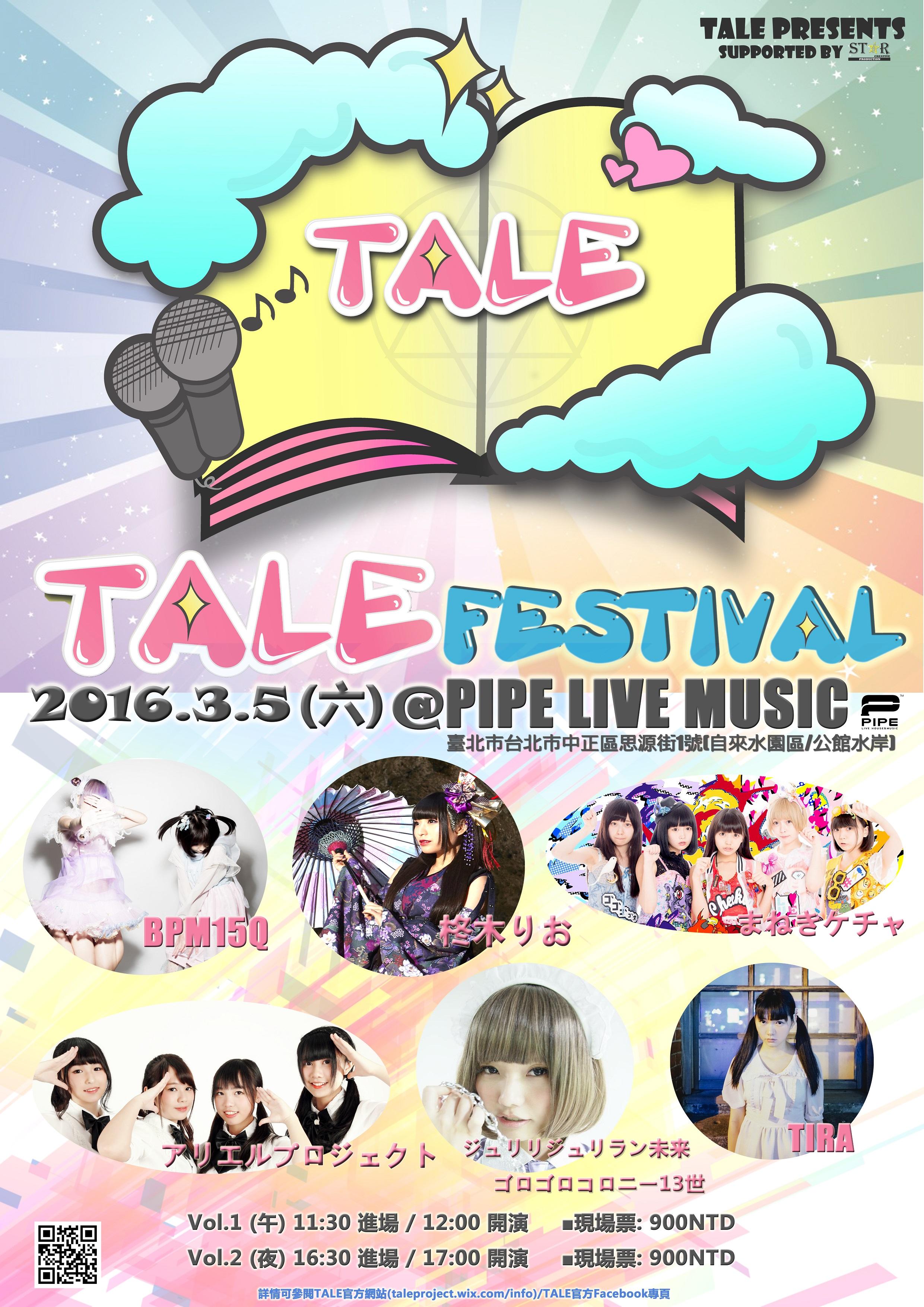 3/5「TALE Festival in Taiwan」初開催!