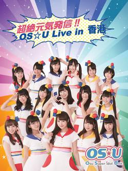超絶元気発信!!OS☆U Live in 香港