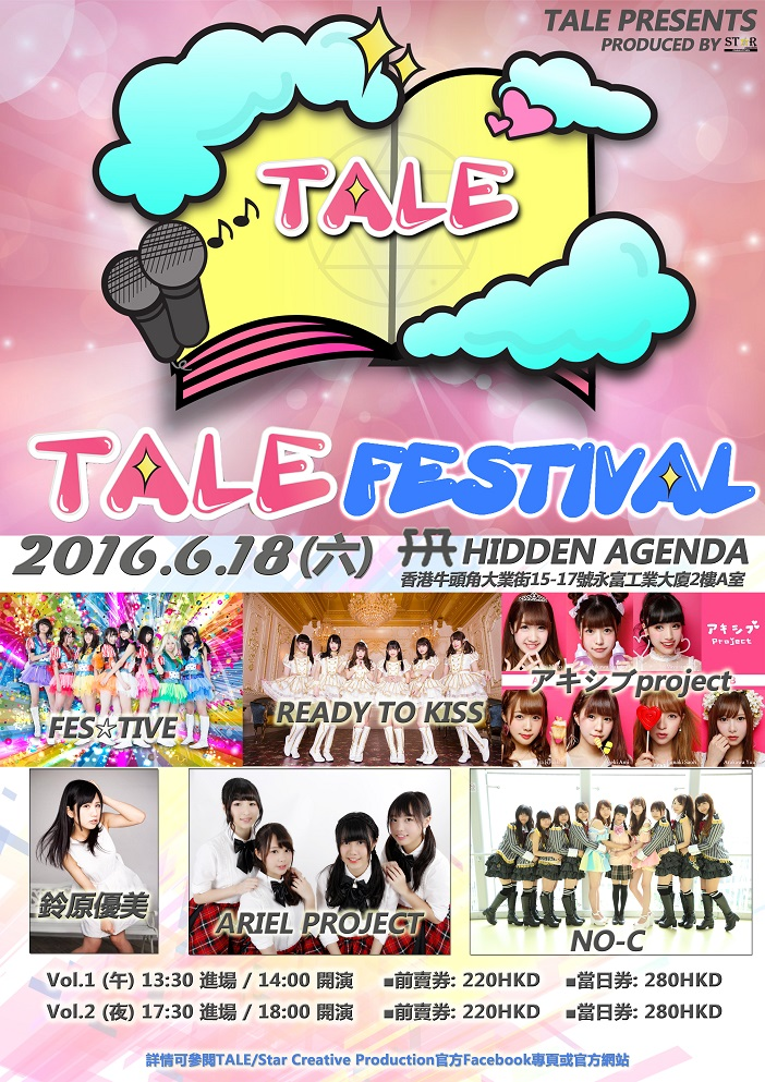 6/18(土)TALE Festival in 香港