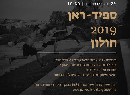 Speed Run 2019 אתגר המהירות של ישראל!