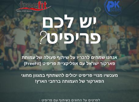 מנויים בפריפיט מתאמנים עם פארקור ישראל!