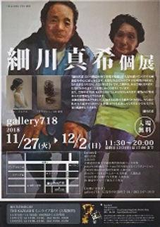 hosokawa-s.jpg