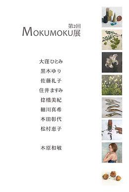 第2回mokumoku展DM_表面01.jpg