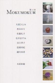 mokumoku-s.jpg