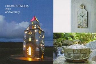 shimodahiroko20th-s.jpg