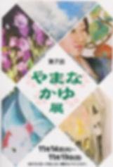 2017yamanaka-s.jpg