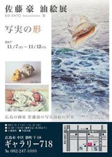 2017sato-s.jpg