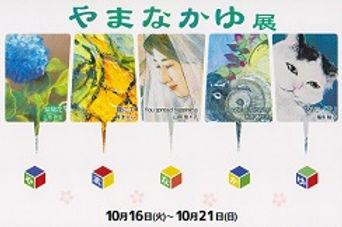 yamanaka18-s.jpg
