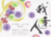 2019shinagawa-m.jpg
