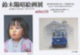 suzukiharu-s.jpg