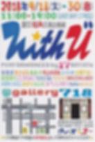 withu2018-s.jpg
