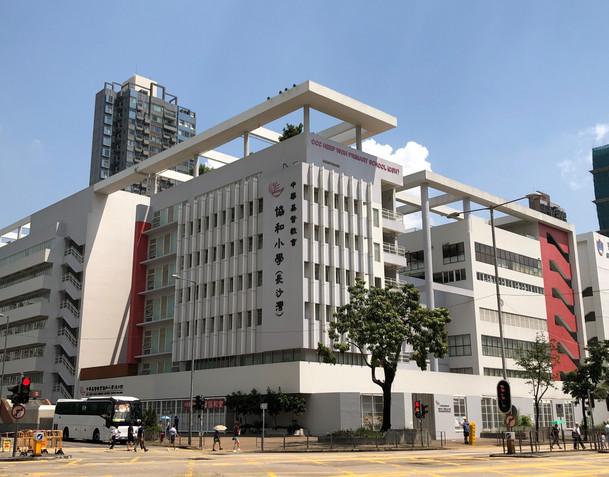 長沙灣中華基督教會協和小學