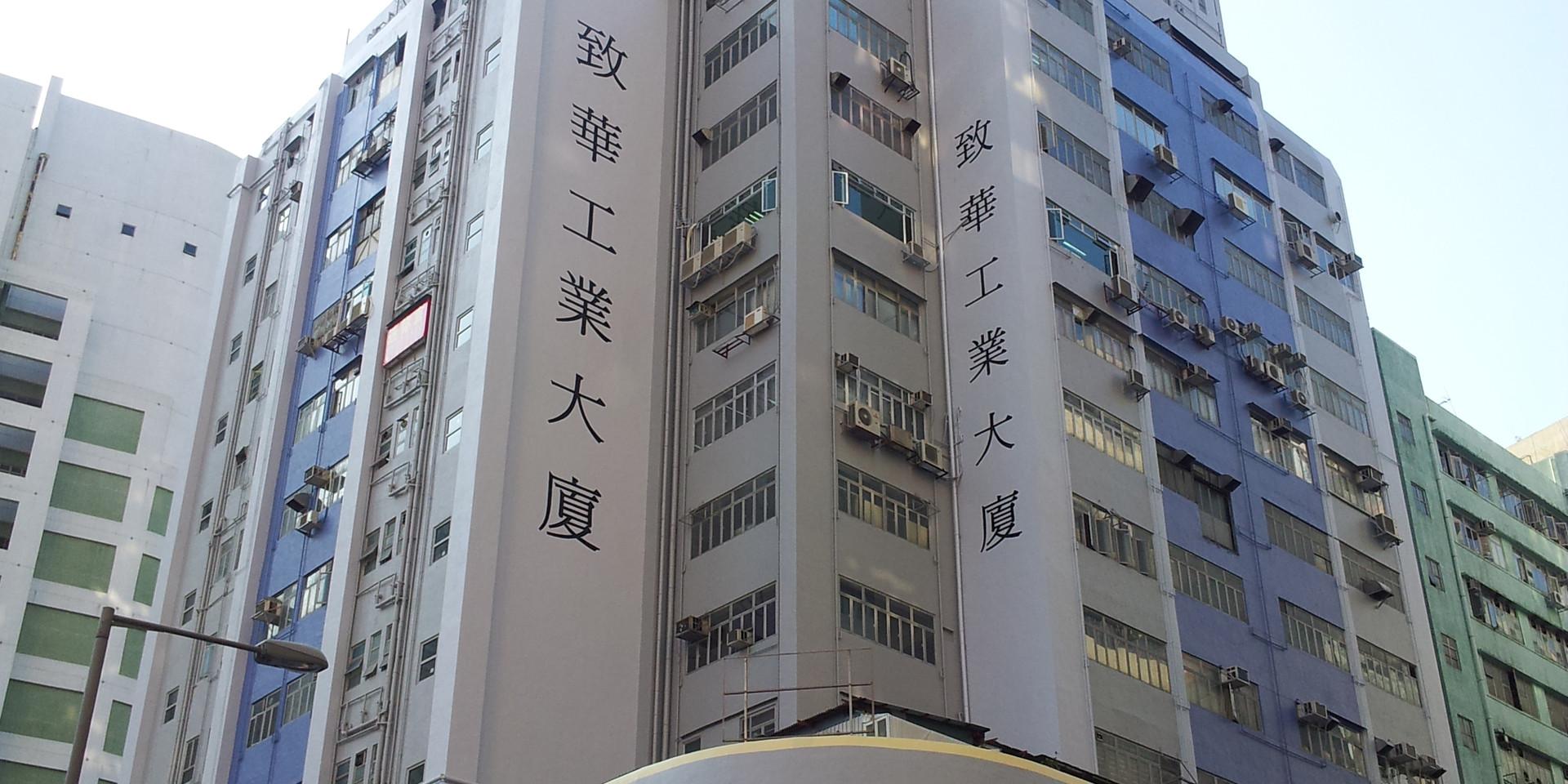 致華工業大廈