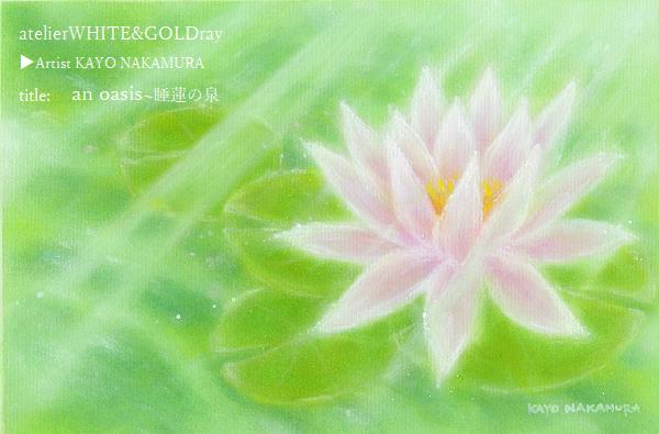 an oasis ~睡蓮の泉 .tif
