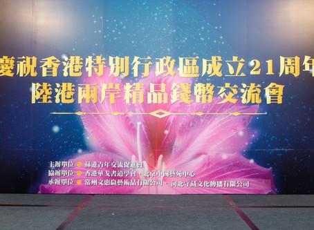 香港特別行政區成立21週年陸港兩岸精品錢幣交流會
