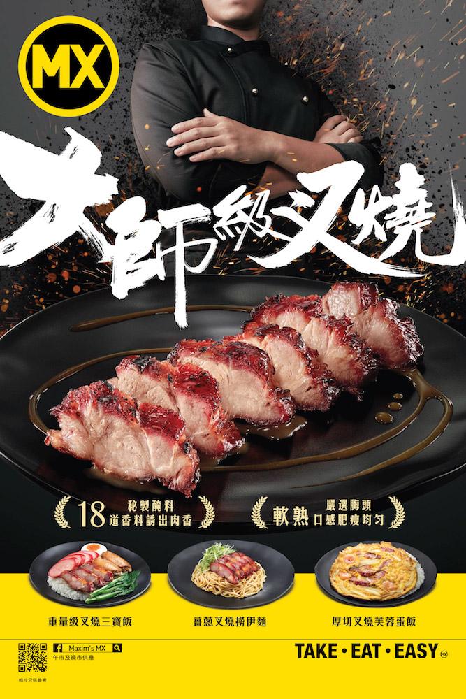 MX大師級叉燒_Poster