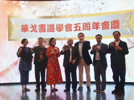 香港華戈書道學會五週年