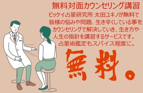 無料対面.jpg