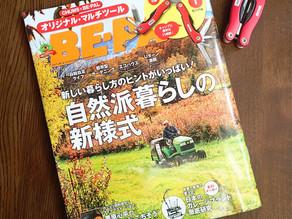 アウトドア情報誌「BE-PAL」に掲載されました。