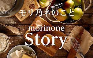 story モリノネのこと.jpg