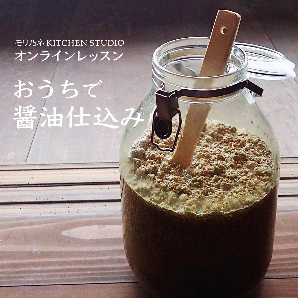 【終了/満席御礼】5/30(土)オンラインレッスン♪おうちで醤油仕込み