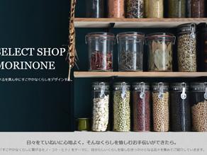 【お知らせ】オンラインショップがオープンしました!