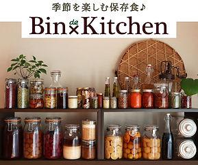Bin×Kitchenボタン.jpg