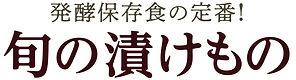 旬の漬けもの_ロゴ.jpg