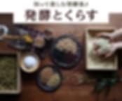 発酵とくらすボタン.jpg