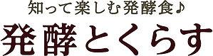 発酵と暮らす_ロゴnew2020.jpg
