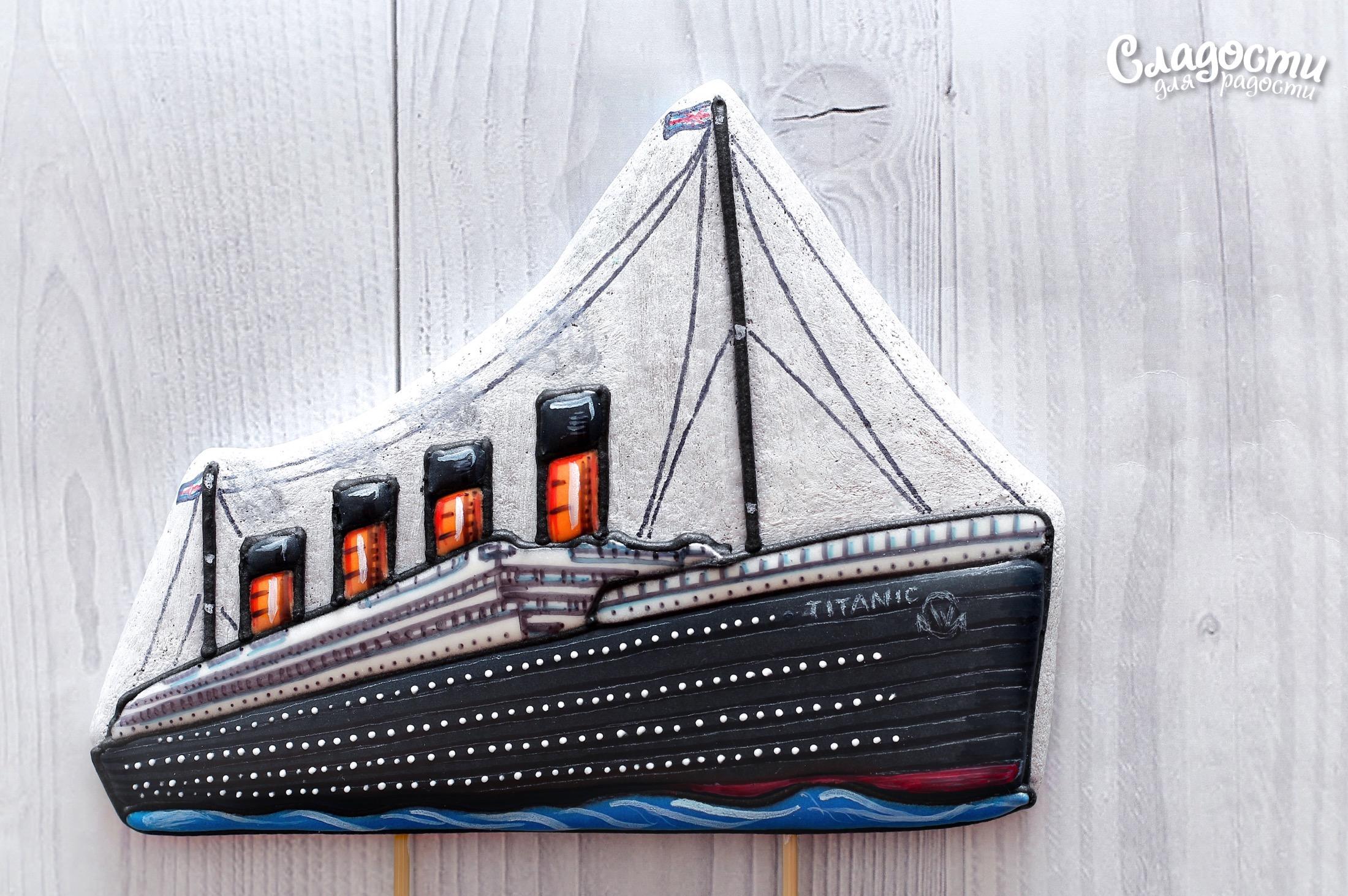 "Пряник ""Титаник"""