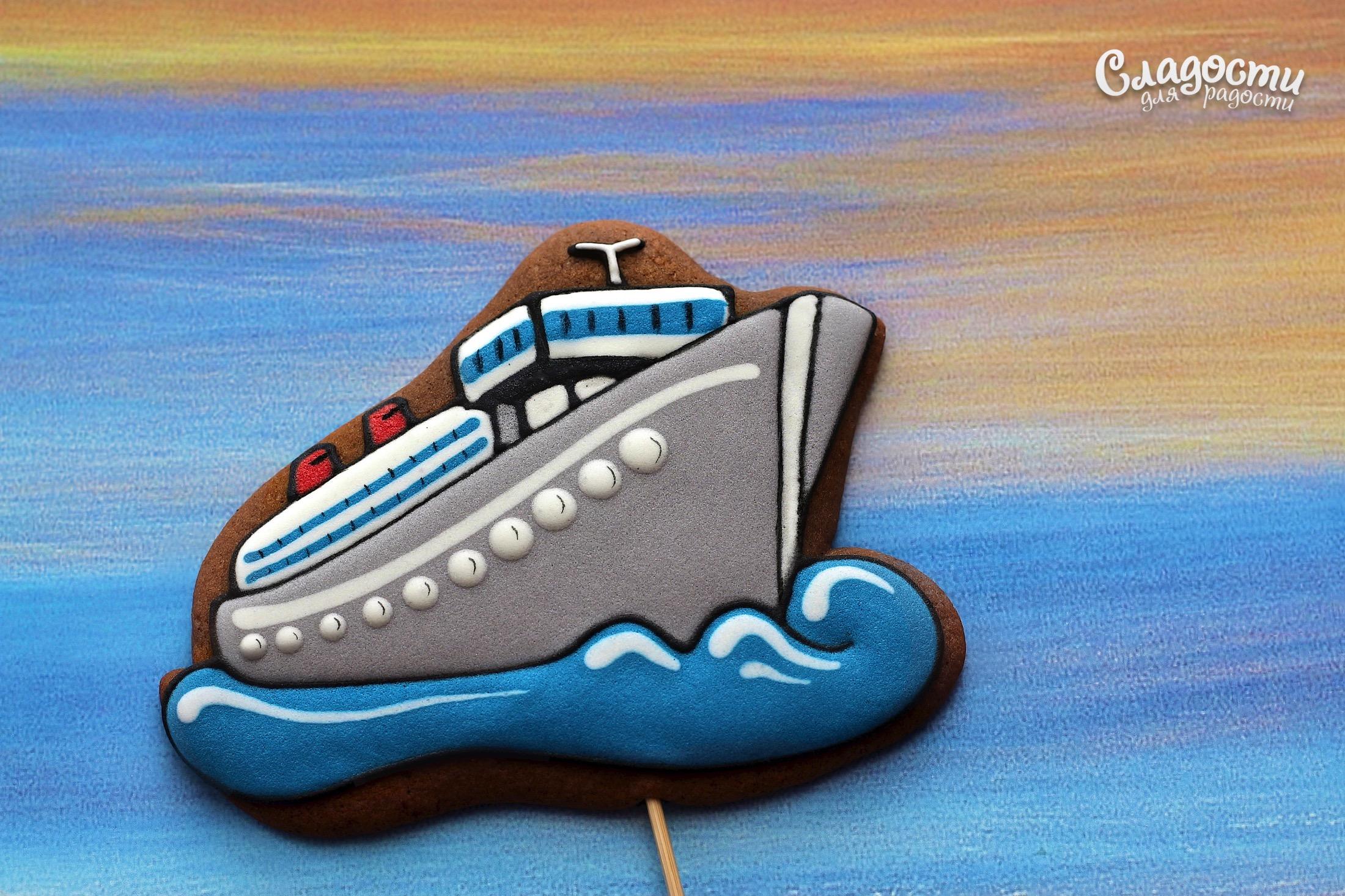 Пряник корабль