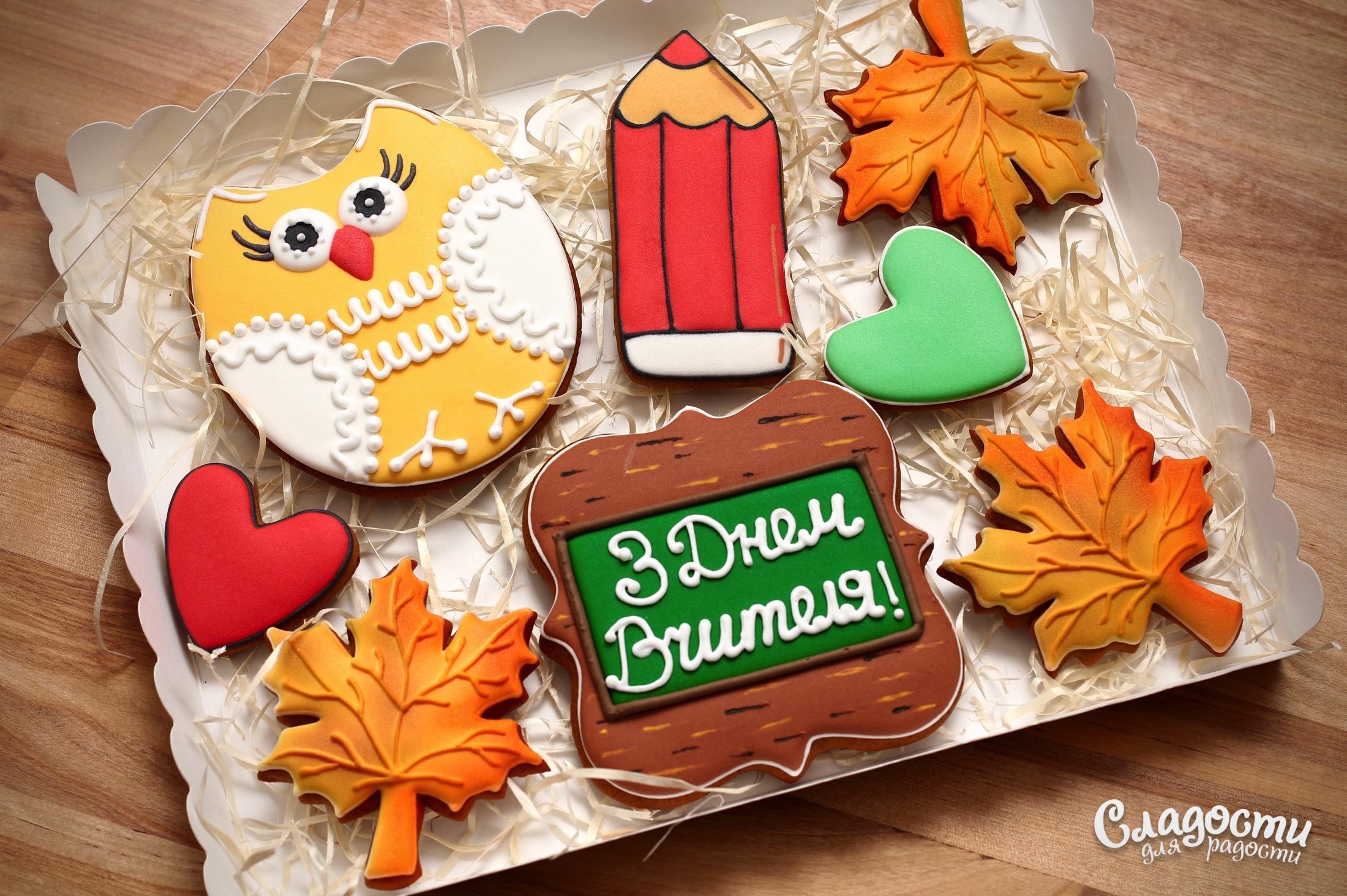 """Набор пряников №1 """"С Днем учителя!"""""""