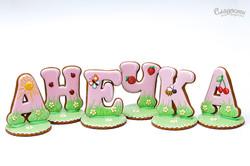 Пряничные 3D буквы
