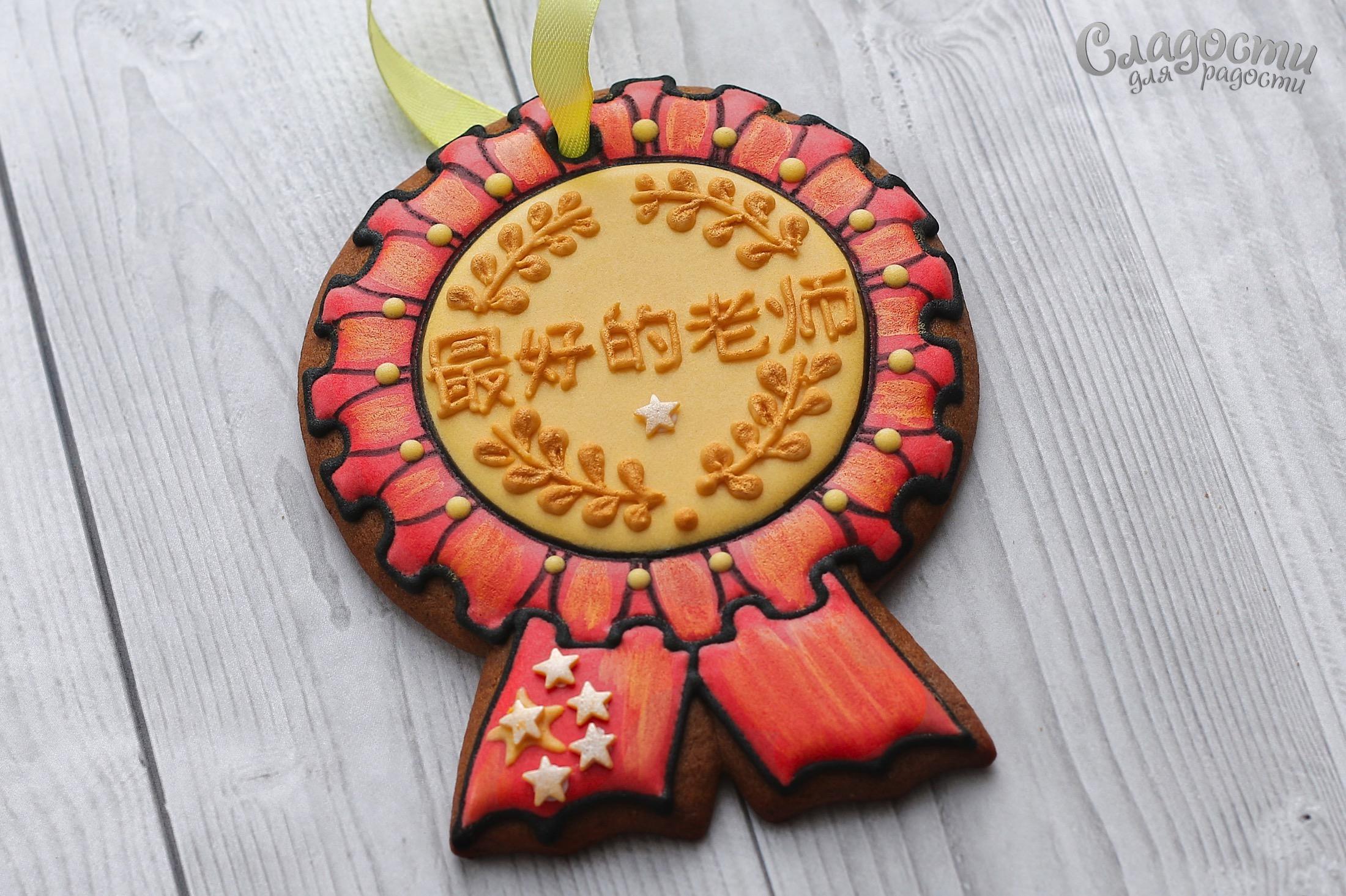 Пряничная медаль