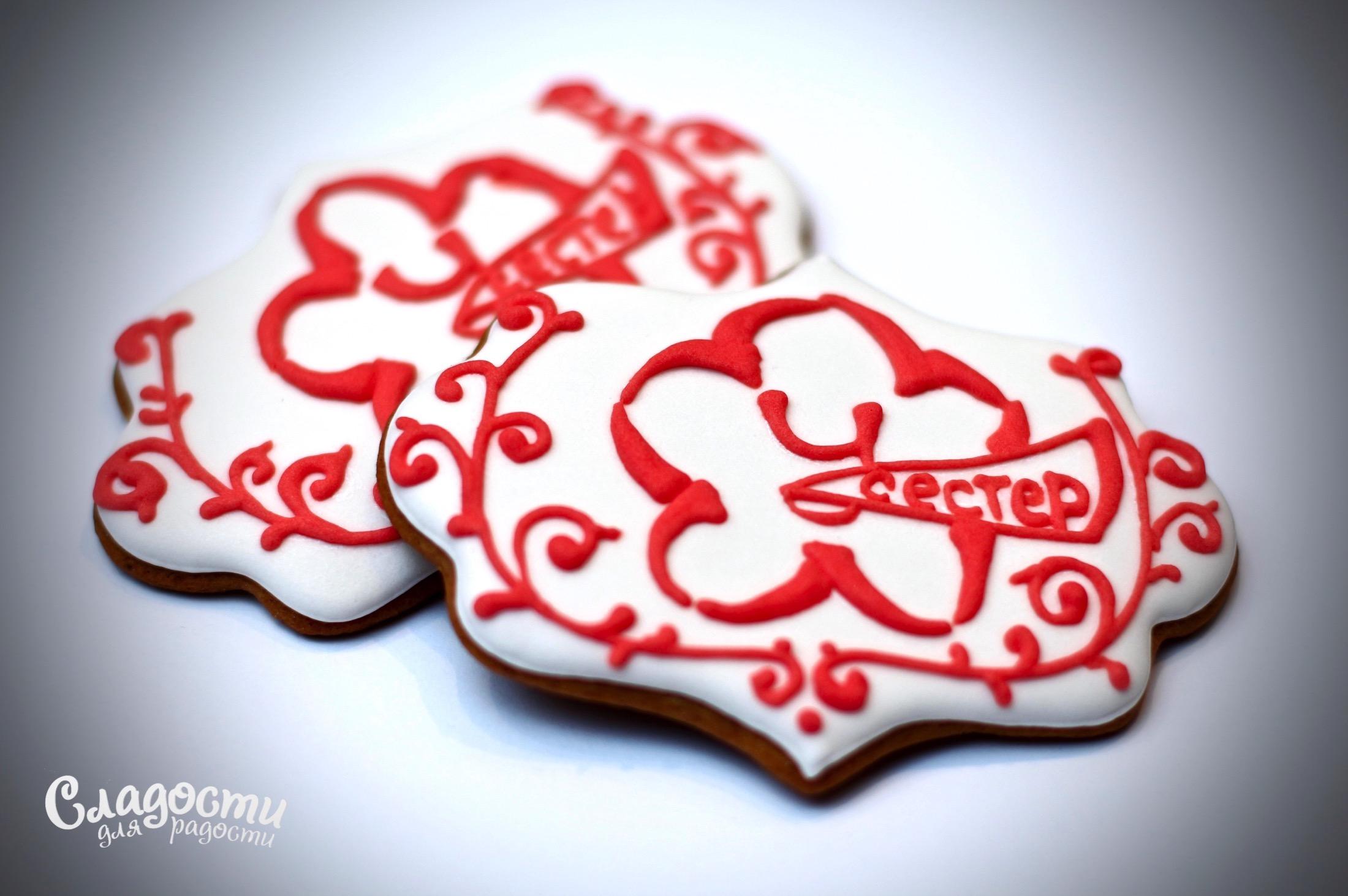 Пряник с логотипом компании