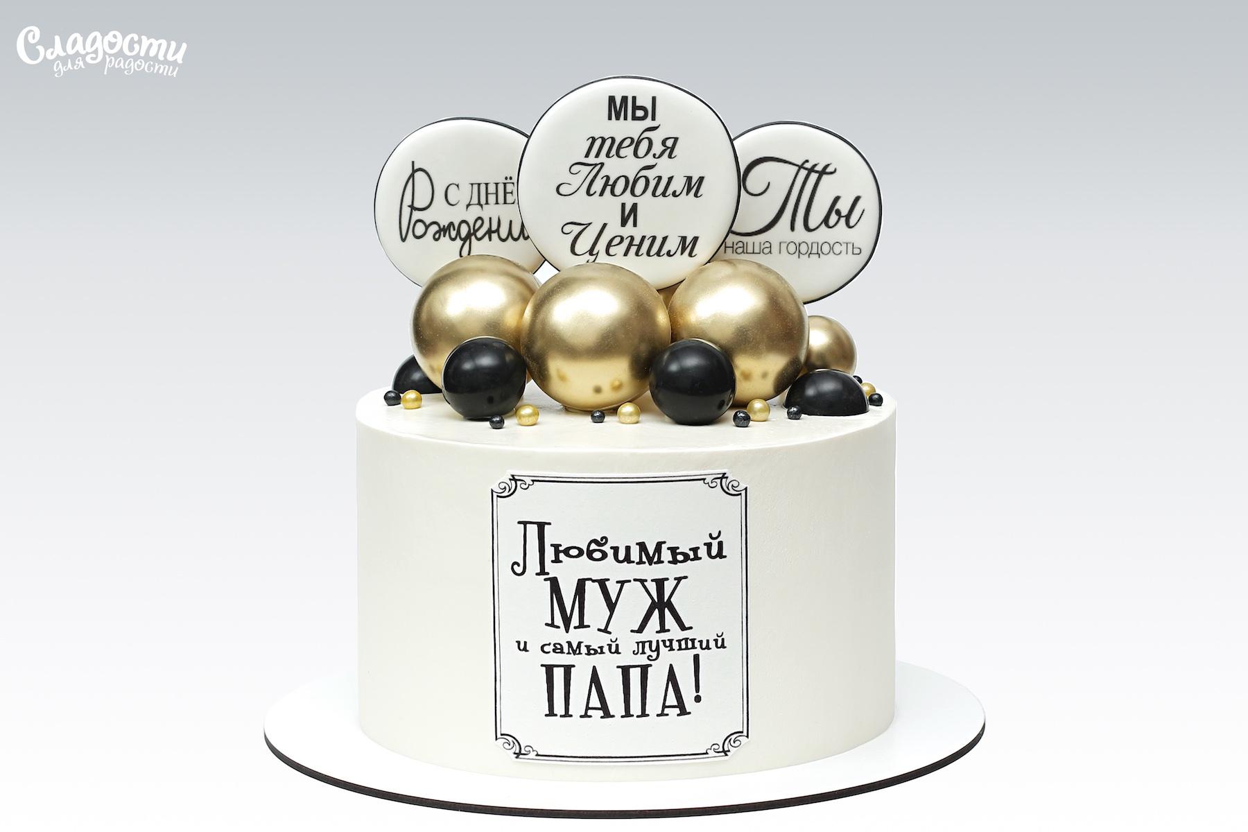 Торт для мужа Киев