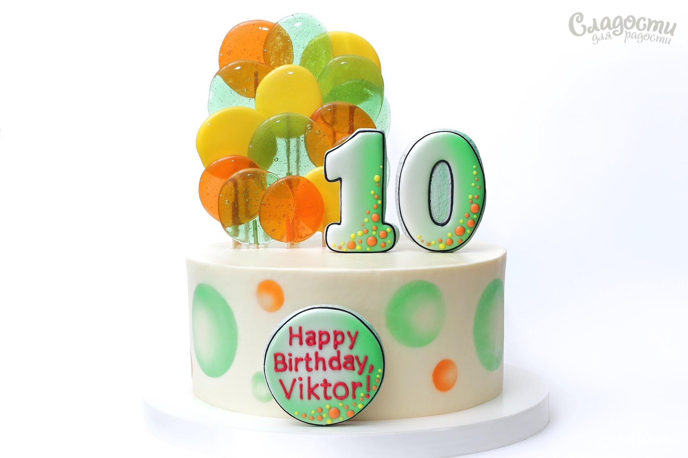 Торт на 10 лет Киев.